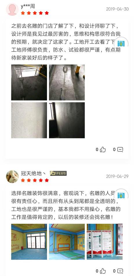 中山三乡装修公司名雕装饰客户口碑图